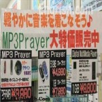 bad-english-mp3-prayer-signs